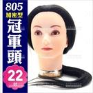 七股神奇805冠軍頭--22吋(A加密)單入[57025]天天美容美髮材料
