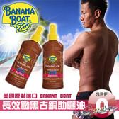 【SPF 0】美國原裝進口 BANANA BOAT 戶外專業防水長效黝黑古銅助曬油 Dark Tanning Oil