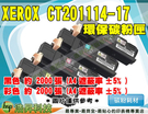 FUJI XEROX CT201114/CT201115/CT201116/CT201117 環保碳粉匣 適用C1110/C1110B