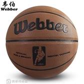 籃球韋伯籃球牛皮質感軟皮室內外水泥地耐磨吸汗防滑男女比賽球YYJ 快速出貨