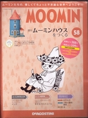 MOOMIN嚕嚕米的家 1105/2019 第58期