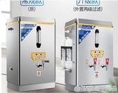 三鼎全自動電熱開水器商用燒水器開水機大容量奶茶店帶過濾開水箱   (橙子精品)