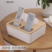 日式竹木面紙盒客廳茶幾簡約多功能遙控器抽紙收納家用家居卷紙筒【櫻花本鋪】