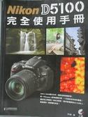 【書寶二手書T1/攝影_XFY】Nikon D5100 完全使用手冊_向瑋