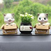 個性創意汽車擺件搖頭小貓咪可愛車內裝飾品擺件車載用品高檔女 樂活生活館