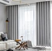 遮光窗簾 新款全遮光布隔熱北歐簡約現代防曬臥室飄窗遮陽台客廳  【快速出貨】