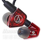 預購【曜德 送收納盒】鐵三角 ATH-LS200 平衡電樞 可拆式 入耳式耳機