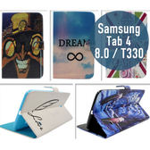 三星TAB 4 8.0 / T330 彩繪卡通 側翻皮套 支架 平板套 平板 皮套 平板殼 保護套 保護