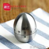 展藝廚房定時提醒器機械式 不銹鋼蛋形計時器倒計時新手烘焙工具  依夏嚴選