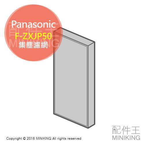 【配件王】日本代購 國際牌 Panasonic 空氣清淨機 F-ZXJP50 集塵濾網 適VC55XL VXL55 XK