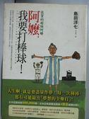 【書寶二手書T3/心靈成長_OOE】阿嬤我要打棒球 -佐賀的超級阿嬤_羊恩媺, 島田洋七