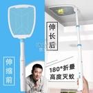 電蚊拍充電式家用強力電子滅蚊蒼蠅拍USB伸縮折疊加長鋰電電蚊拍 快速出貨 快速出貨