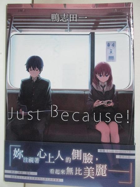 【書寶二手書T1/言情小說_B21】Just Because!01_鴨志田一,  李逸凡