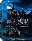 【停看聽音響唱片】【DVD】哈利波特終極...