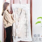 衣服防塵袋衣罩掛式家用掛衣袋壓縮袋衣物外套【極簡生活】