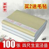 四尺安徽宣紙特凈生宣紙100張 毛筆書法國畫專用初學者練習紙