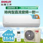 三洋SANLUX 11-14坪變頻冷暖一對一分離式時尚型冷氣SAC-V74HF/SAE-V74HF(含基本安裝/6期0利率)