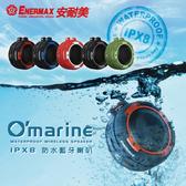 保銳 ENERMAX 防水無線藍芽喇叭 EAS03 黑紅/黑藍/紅白/黑銀/綠