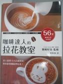 【書寶二手書T1/旅遊_AQB】咖啡達人的拉花教室_黃筱涵