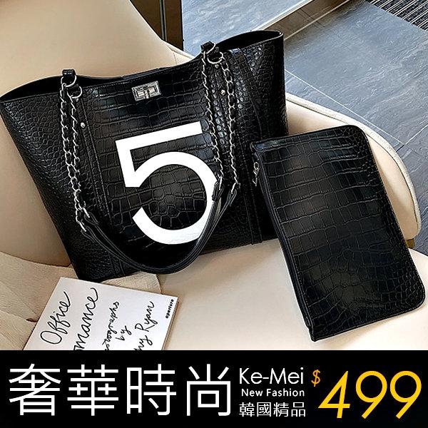 克妹Ke-Mei【ZT62322】NO5本季重推!小香名媛5號鱷魚紋皮質大方包