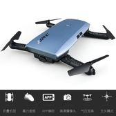 戶外遙控飛行器智能折疊四軸飛行器專業成人高清航拍無人飛機玩具jy【全館免運】