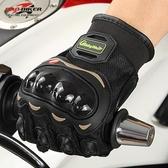 摩托車騎行防摔手套騎士裝備男四季機車越野賽車夏季護手全指手套 雙十二全館免運