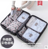 旅行收納包旅行收納袋行李箱衣服分裝整理袋旅游衣物內衣收納包打包便攜套裝 萊俐亞