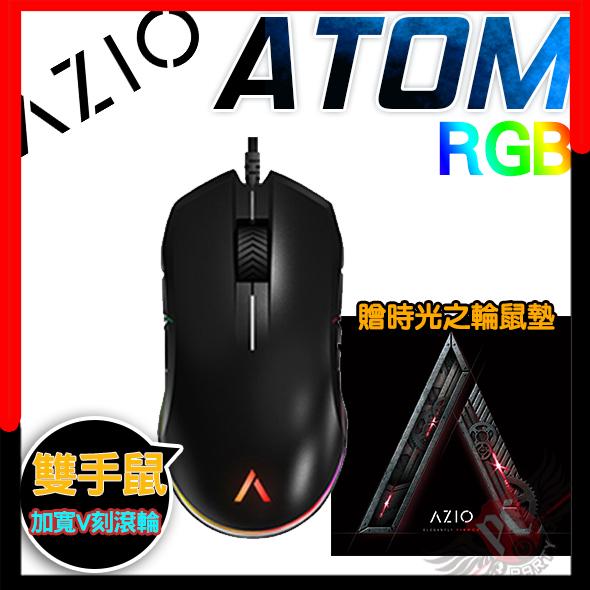 [ PC PARTY  ] 送時光之輪 AZIO ATOM RGB 雙手鼠 電競滑鼠