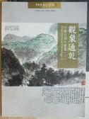 【書寶二手書T9/收藏_ZFR】Paragon_觀象通乾-中國近現代書畫(二)_2016/5/31