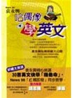 二手書博民逛書店 《哈偶像學英文-圓神叢書326》 R2Y ISBN:9576075815│袁永興