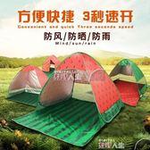 帳篷全自動免搭建凱曼帝爾露營沙灘遮陽帳篷速開戶外便捷速開帳篷雙人 數碼人生igo