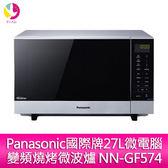 Panasonic 國際牌27L 微電腦變頻燒烤微波爐NN GF574