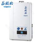 【買BETTER】莊頭北熱水器 TH-7168FE數位恆溫強制排氣熱水器(16L)原TH-7166FE升級款★送6期零利率