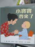 【書寶二手書T7/少年童書_QHS】小寶寶要來了_約翰.伯寧罕;海倫.奧森柏莉