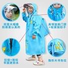 兒童雨衣小學生上學男童女童小孩幼兒園寶寶卡通帽檐連身防護雨披 小山好物