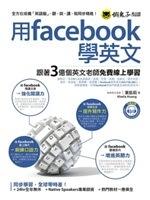 二手書博民逛書店《用facebook學英文:跟著3億個英文老師免費線上學習》 R2Y ISBN:9865927047