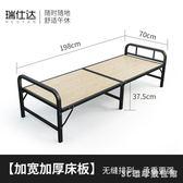 鐵架床 居家折疊床單人家用成人木板簡易鐵架硬板出租用房板式經濟型LB19362【3C環球數位館】