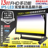 13吋多功能IPS LED寬螢幕液晶顯示器(AV、BNC、VGA、HDMI、USB)