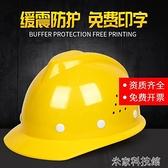 安全帽 玻璃鋼安全帽工地施工領導加厚玻璃鋼夏季透氣建筑工程勞保國標 米家