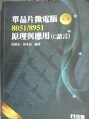 【書寶二手書T5/大學資訊_ZCJ】單晶片微電腦8051/8951原理與應用(C語言)_2/e_蔡朝洋