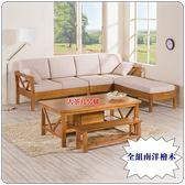 【水晶晶家具】白平246cm南洋檜實木(樟木色)L型沙發~~大茶几需另購SB8186-2-3