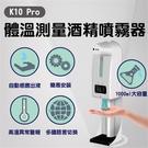 【有支架】WIS K10 Pro 自動 感應 洗手 消毒 測溫 一體機 酒精 體溫 溫度 額溫 防疫 掛壁 另售手溫