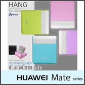 ★Hang H4-12000 馬卡龍行動電源/華為 HUAWEI Ascend Mate/Mate7/Mate8