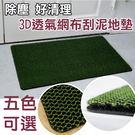 刮泥地墊 腳踏墊 [5色可選] 3D透氣...