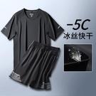 運動t恤跑步套裝男t短袖上衣夏季冰絲速幹衣訓練寬鬆籃球健身衣服【快速出貨】