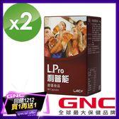 【GNC獨家販售】雙12限定 買1送1 LAC L.Pro 利普能膠囊食品80顆 (山楂、薑黃萃取)