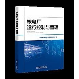 簡體書-十日到貨 R3Y【核電廠運行控制與管理】 9787519808105 中國電力出版社 作者:中國南方