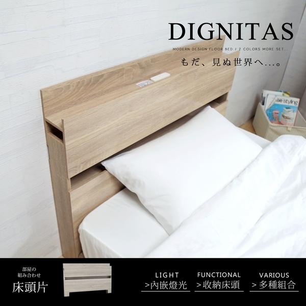 狄尼塔斯單人加大3.5尺床頭片DIGNITAS(不含床底)附燈床頭-梧桐色/新柚木色【obis】
