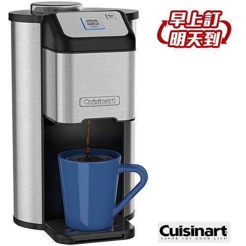 買就送沙宣吹風機+好康【美膳雅Cuisinart】全自動研磨美式咖啡機 DGB-1TW DGB1TW