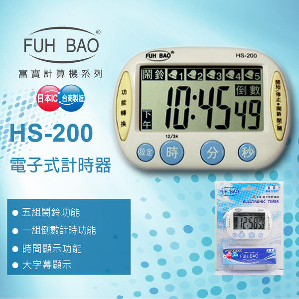CASIO 手錶專賣店 FUH BAO 富寶 計時器 HS-200 電子式計時器 五組鬧鈴功能 時間顯示功能